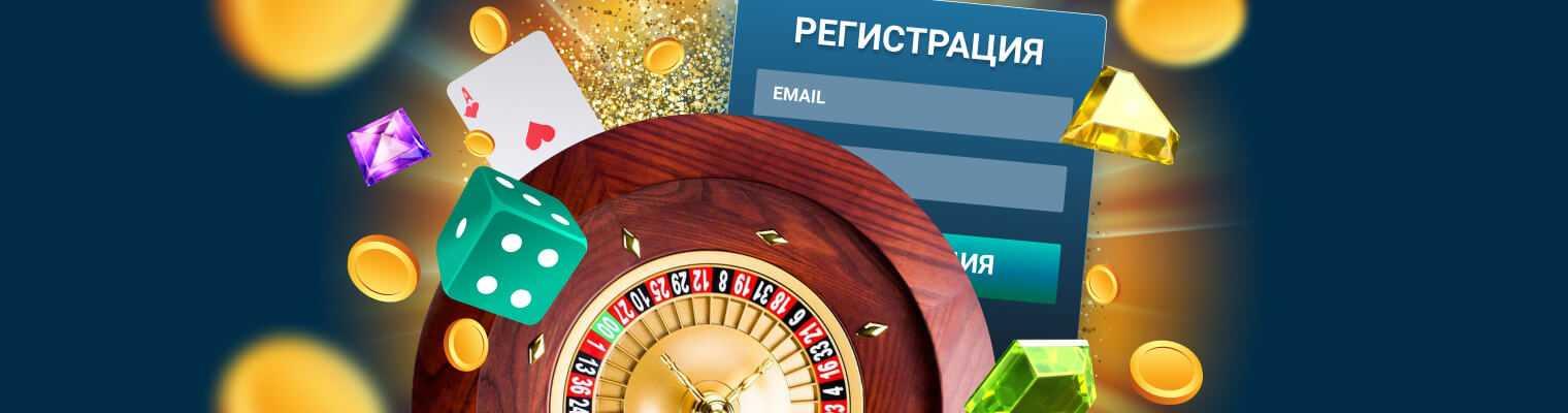 Процедура регистрация в онлайн-казино
