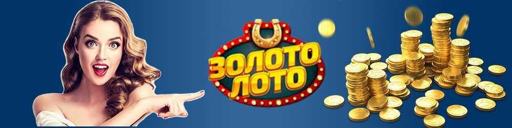 онлайн-казино zoloto loto