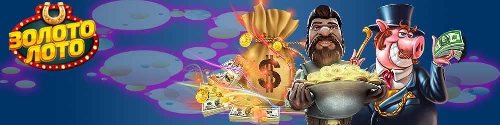 золото лото играть на деньги